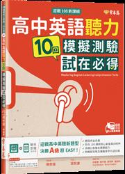 迎戰108新課綱:高中英語聽力10回模擬測驗試在必得+1MP3