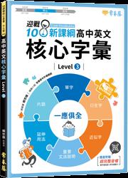 迎戰108新課綱:高中英文核心字彙 Level 3