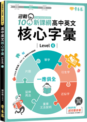 迎戰108新課綱:高中英文核心字彙 Level 4