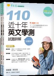近十年英文學測試題詳解-試題本+詳解本(110年版) (獨家附贈近十年指考篇章?
