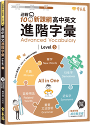 迎戰108新課綱:高中英文進階字彙 Level 5
