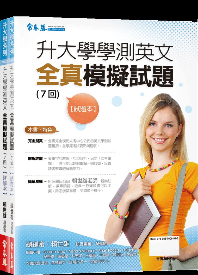 升大學學測英文全真模擬試題(7回)-試題本+詳解本