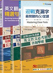 【高中生皆適用】升大學學測/指考戰士五合體套組(5書)