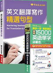英文翻譯寫作精選句型+隨手一字 輕鬆速記-情境15000英語單字袋著走+1 朗讀 DVD