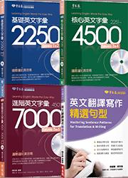 英文翻譯寫作精選句型+英文字彙3本7000單(4書+3MP3)
