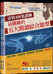 迎戰108新課綱:最關鍵的五大閱讀綜合題型-試題本+詳解本
