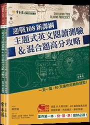 迎戰108新課綱:主題式英文閱讀測驗 & 混合題高分攻略-試題本+詳解本