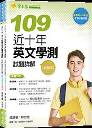 近十年英文學測試題詳解-試題本+詳解本(109年版)