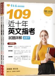 近十年英文指考試題詳解-試題本+詳解本(109年版)