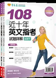近十年英文指考試題詳解-試題本+詳解本(108年版)