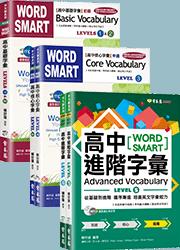 高中字彙超值合購方案(5書+3MP3)