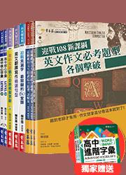 【高一生 (新課綱) 適用】升大學英文學測全勝套書(7書+3MP3)【獨家贈送《高?
