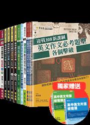 【高一生 (新課綱) 適用】升大學英文金榜套書(11書+4MP3)