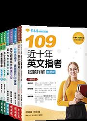 【高三生適用】戰勝指考90天衝刺套書(5書+1MP3)