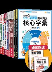 【高一、二生 (新課綱)適用】學測英文~工具書套組