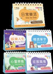 小桌曆英語超給力全系列
