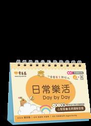 日常樂活 Day by Day (獨家! 附常春藤名師 Angela 講解音檔 )