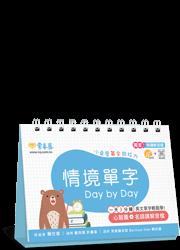 情境單字 Day by Day