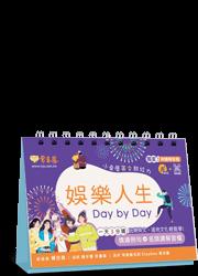 娛樂人生 Day by Day ( 獨家! 附 常春藤名師 Stephen 榮忠豪講解音檔 )