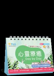 心靈療癒 Day by Day ( 獨家! 附英語教父賴世雄老師講解音檔 )