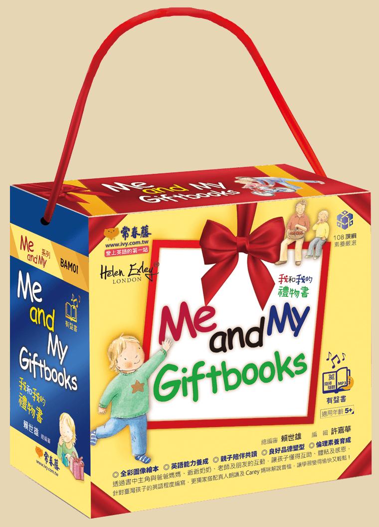 中英雙語繪本 Me and My Giftbooks 我和我的禮物書 (別緻盒裝6書 + 6 MP3)