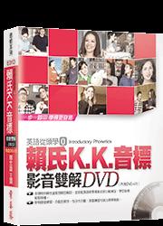 賴氏K.K.音標 影音雙解DVD (含4片DVD)