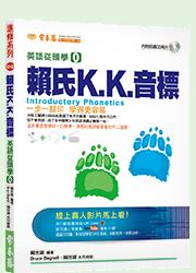 賴氏K.K.音標+2CD(QRcode版)