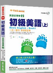 初級美語(上)+1CD(QRcode版)