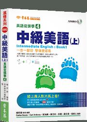 中級美語(上)+1CD(QRcode版)