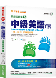 中級美語(下)+1CD(QRcode版)
