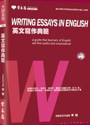 英文寫作典範+1MP3