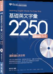 基礎英文字彙 2250 Levels 1 & 2 + 1 MP3