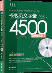 核心英文字彙2251-4500 Levels 3 & 4 +1 MP3