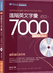 進階英文字彙 4501-7000 Levels 5 & 6 + 1MP3