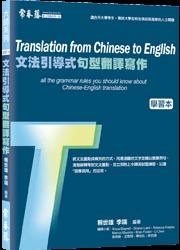 文法引導式句型翻譯寫作-學習本+解答本