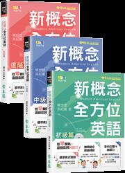 新概念全方位英語完美套書【初級、中級、進階篇】