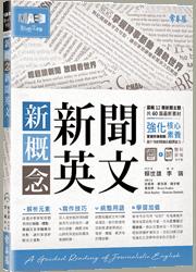 新概念新聞英文:輕鬆讀新聞 放眼看世界+1MP3