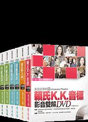 第3代英語從頭學影音雙解DVD【基礎、初級、中級套組】
