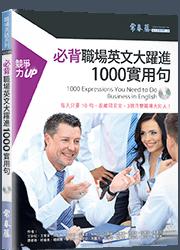 必背職場英文大躍進 1000 實用句+1MP3