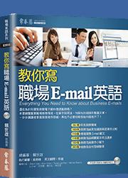 教你寫職場E-mail英語+1MP3