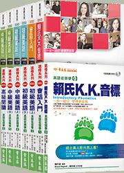 【讀者-陳宏瑋見證推薦! 】第1、3代英語從頭學完美全套【書(含朗讀CD)+DVD】