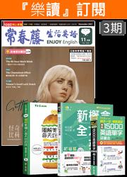 【新朋友樂讀】3期生活英語雜誌+ 3本指定好書 免運方案