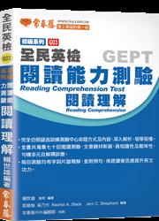 初級閱讀能力測驗-閱讀理解