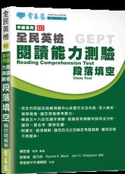 中級閱讀測驗-段落填空(不符合2021考試新題型)