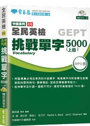 中級挑戰單字5000(上)+1MP3