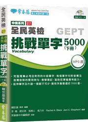 中級挑戰單字5000(下)+1MP3