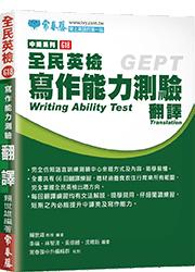 中級寫作測驗-翻譯
