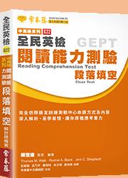 中高級閱讀測驗-段落填空