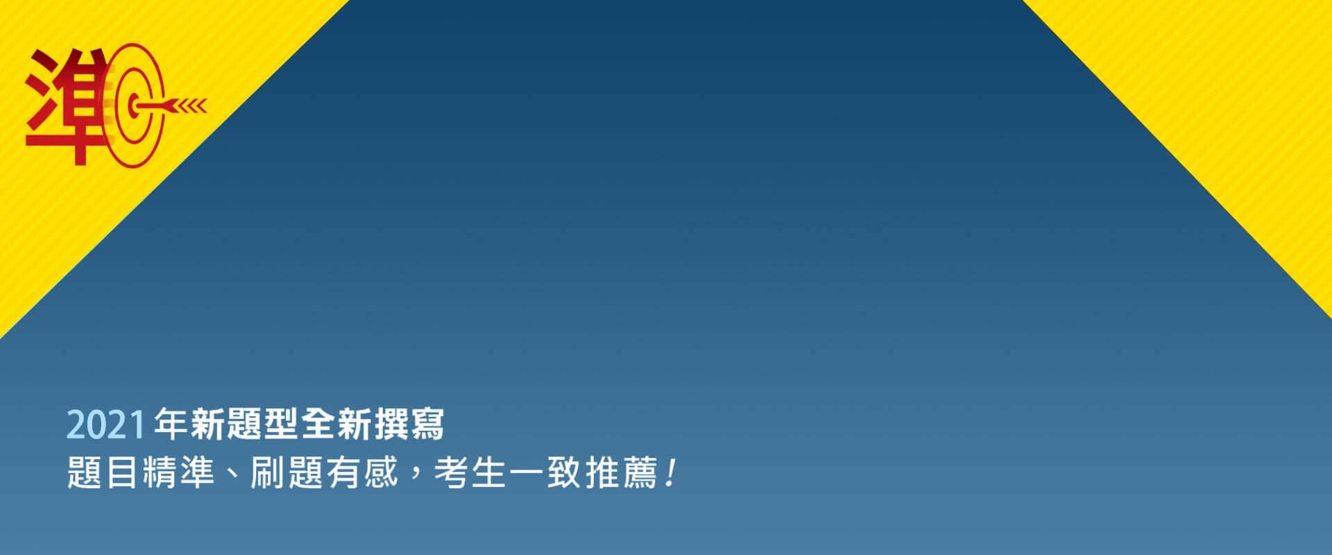 準!GEPT新制全民英檢初級初試10回全真模擬試題+翻譯解答(聽力&閱讀)