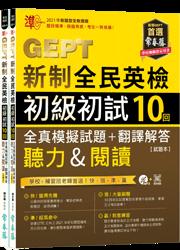 準!GEPT新制全民英檢初級初試10回全真模擬試題+翻譯解答(聽力&閱讀)-試題本+翻譯解答本+1MP3+ QR Code線上音檔
